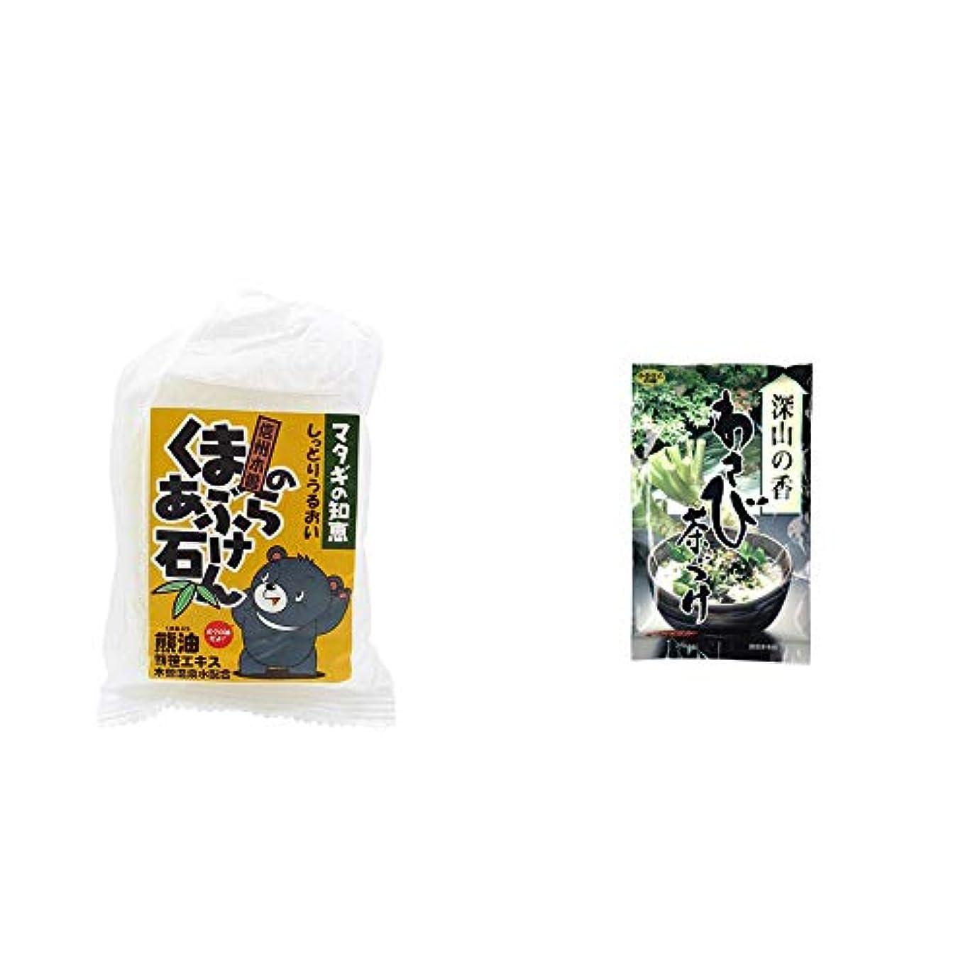 [2点セット] 信州木曽 くまのあぶら石けん(80g)?特選茶漬け 深山の香 わさび茶づけ(10袋入)