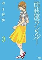 西荻窪ランスルー 第03巻