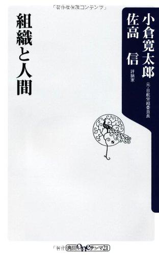 組織と人間 (角川oneテーマ21)の詳細を見る