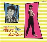 幻の名盤解放歌集 Kingレコード編 若さでムンムン