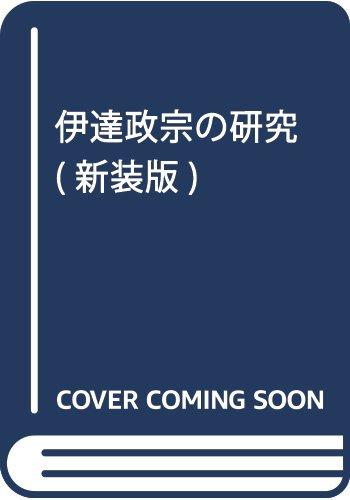 伊達政宗の研究(新装版)
