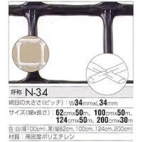 トリカルネット プラスチックネット CLV-N-34-1000 黒 大きさ:幅1000mm×長さ14m 切り売り