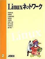 Linuxネットワーク (アスキーブックス)