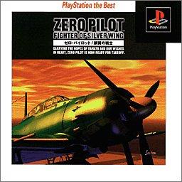 ゼロ・パイロット PlayStation the Best