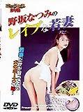 野坂なつみのレイプな若妻 [DVD]