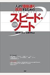 [図解]スピード・ノート 単行本
