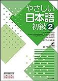 やさしい日本語 初級2