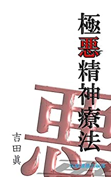 [吉田眞]の極悪精神療法 (医療講義出版部)
