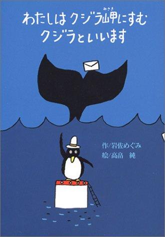わたしはクジラ岬にすむクジラといいます (偕成社おはなしポケット)の詳細を見る
