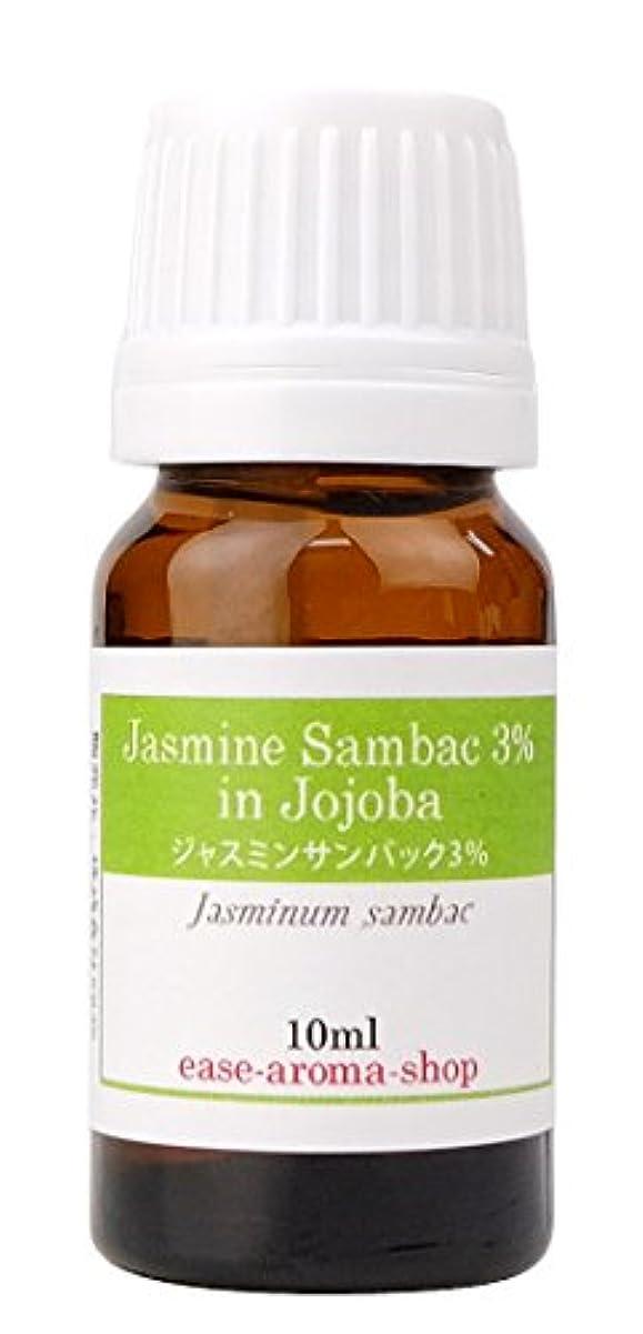 戻す寄生虫スライスease アロマオイル エッセンシャルオイル 3%希釈 ジャスミンサンバック 3% 10ml  AEAJ認定精油