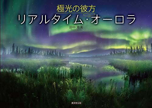 極光の彼方 リアルタイム・オーロラ ※DVD付き