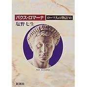 ローマ人の物語 (6) パクス・ロマーナ