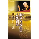 瀬戸内寂聴の人生相談(6) [VHS]