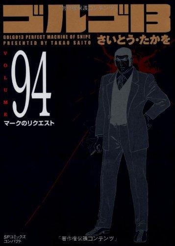 ゴルゴ13 (Volume94) マークのリクエスト (SPコミックスコンパクト)の詳細を見る