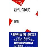 裁判員制度 (平凡社新書)