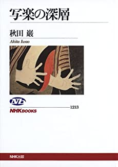 写楽の深層 (NHKブックス)