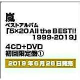 嵐 CD 初回限定盤1 ベストアルバム 5×20 All the BEST!! 1999-2019 初回限定盤A (4CD+1DVD-A) CD+DVD 限定版 AC118