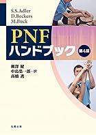 PNFハンドブック 第4版