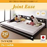 IKEA・ニトリ好きに。親子で寝られる・将来分割できる連結ベッド【JointEase】ジョイント・イース【フレームのみ】ワイドK210 | ダークブラウン