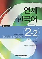 Yonsei Korean