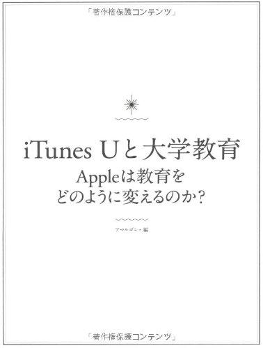 iTunes Uと大学教育 -Appleは教育をどのように変えるのか?の詳細を見る