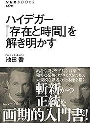 ハイデガー 『存在と時間』を解き明かす NHKブックス