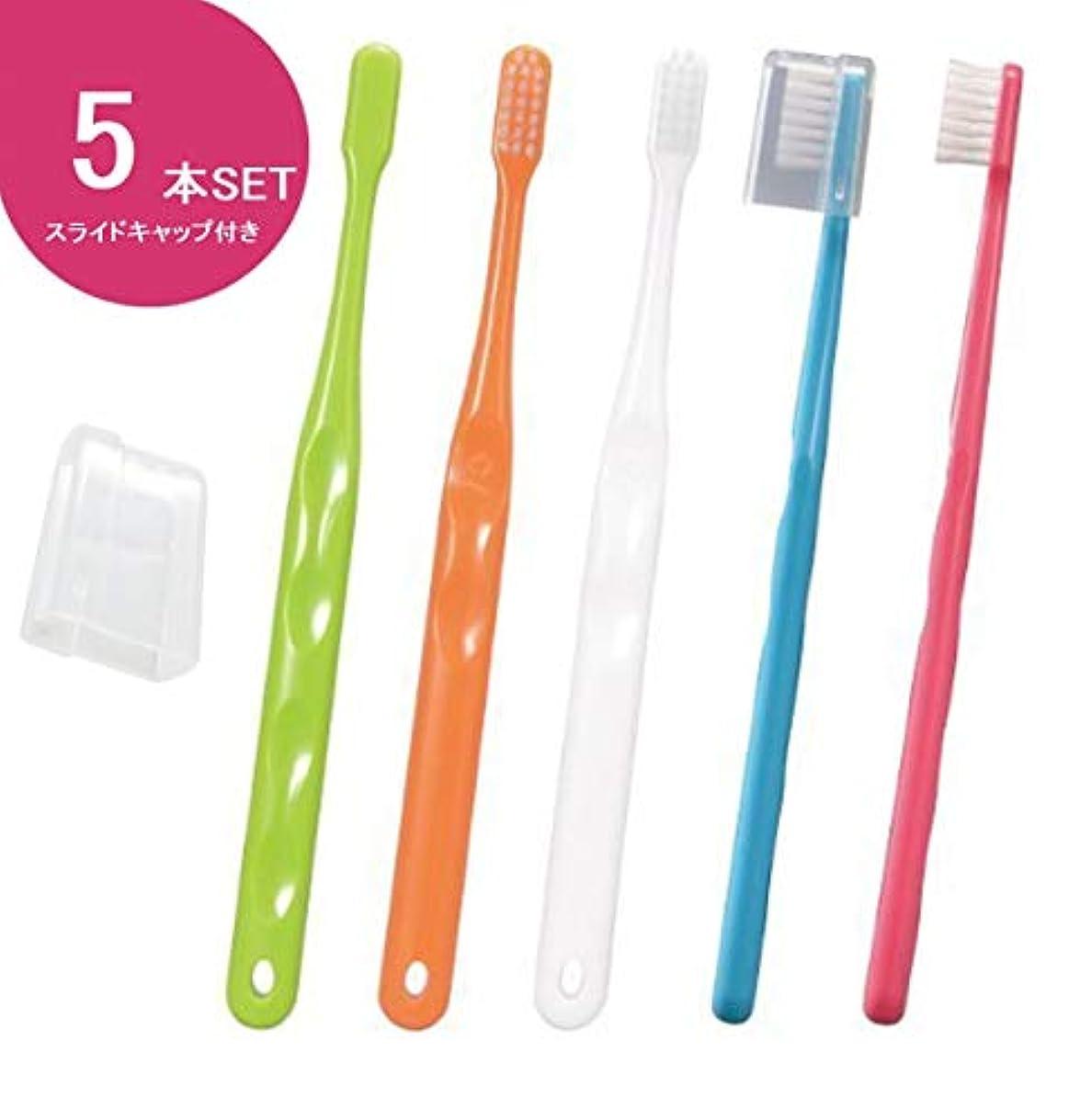 克服する飼い慣らす反映するCiメディカル Ci700 (超先細+ラウンド毛) 歯ブラシ S(やわらかめ) スライドキャップ付き 5本