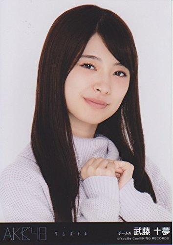 AKB48公式生写真 サムネイル 劇場盤 【武藤十夢】