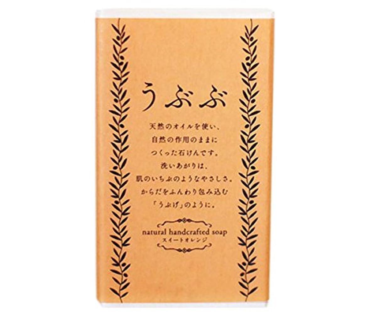雄弁ホステスオートメーションうぶぶ 石けん natural handcrafted soap スイートオレンジ