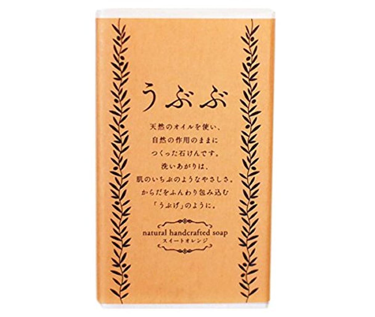 平均推定する駐地うぶぶ 石けん natural handcrafted soap スイートオレンジ