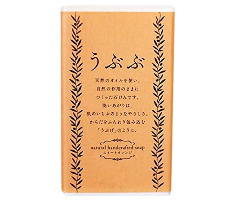 カルシウム政令シェルターうぶぶ 石けん natural handcrafted soap スイートオレンジ