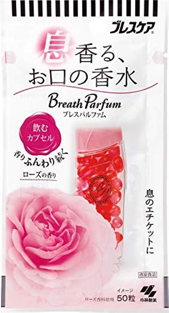 年定期的なカジュアルブレスケア 息香るお口の香水 ブレスパルファム 飲むカプセルタイプ ローズ 50粒