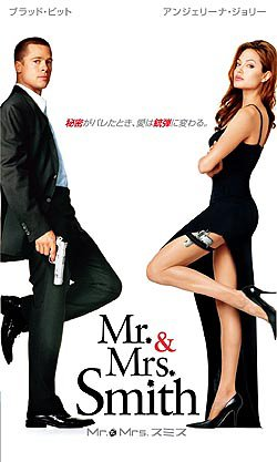 Mr.&Mrs.スミス【字幕版】 [VHS]