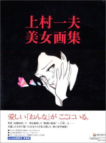 上村一夫 美女画集の詳細を見る