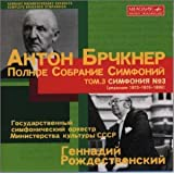 ブルックナー : 交響曲第3番ニ短調 (1873年第1稿)