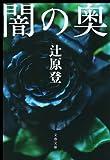 闇の奥 (文春文庫)