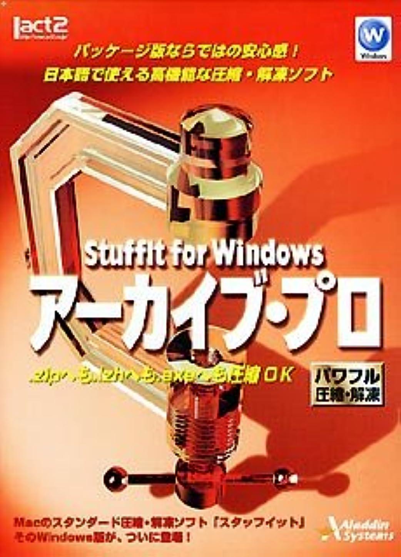 傷つきやすい色合い求人StuffIt for Windows アーカイブ?プロ