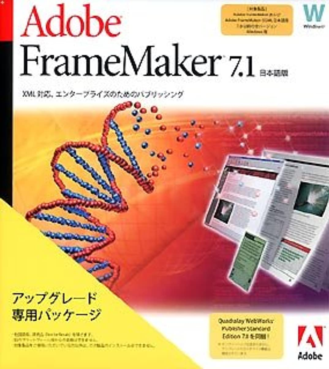 奇跡絡まる湿ったAdobe FrameMaker 7.1 日本語版 Windows版 アップグレード版