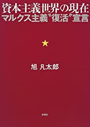 """資本主義世界の現在―マルクス主義""""復活""""宣言"""