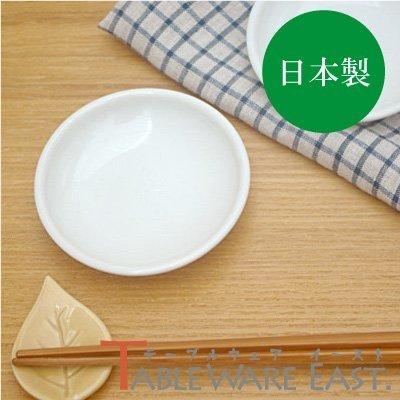 (アウトレット)白い食器 豆皿(丸8.8)