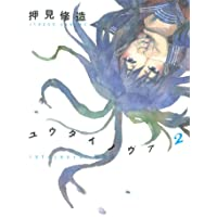 ユウタイノヴァ(2)新装版<完> (ヤンマガKCスペシャル)