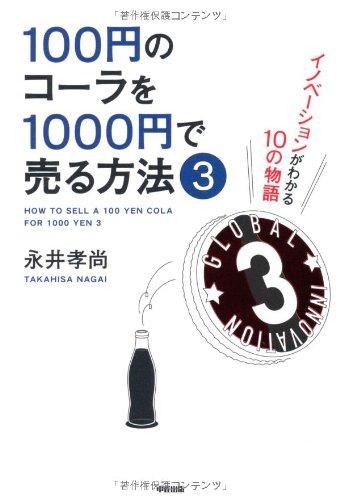 100円のコーラを1000円で売る方法 3の詳細を見る