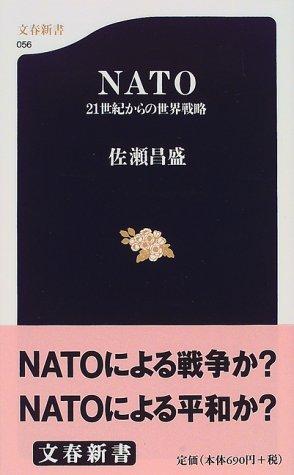 NATO―21世紀からの世界戦略 (文春新書)