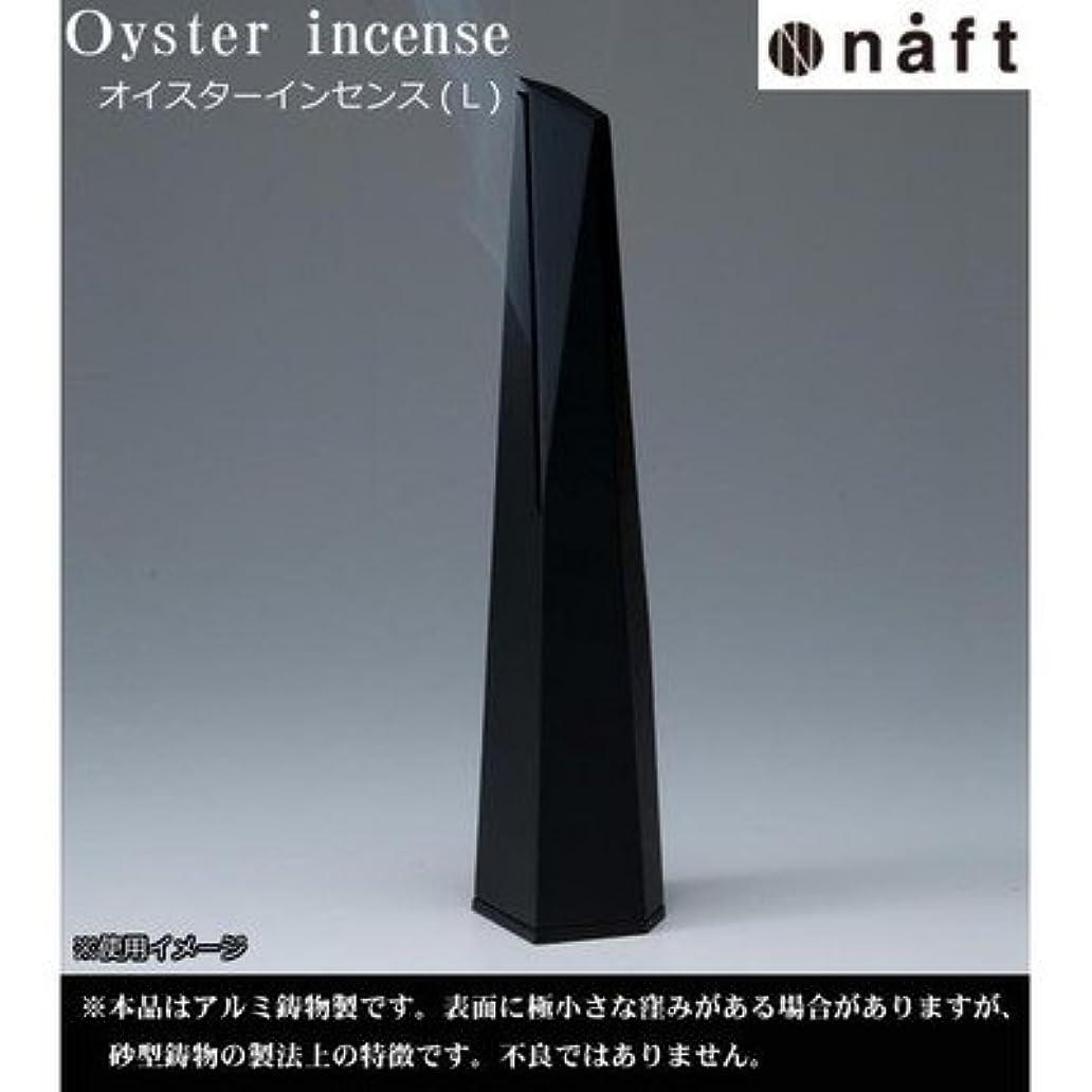 抗議ほかに地味なシンプルだけどインパクトのあるフォルムのお香立て naft Oyster incense オイスターインセンス 香炉 Lサイズ ブラック