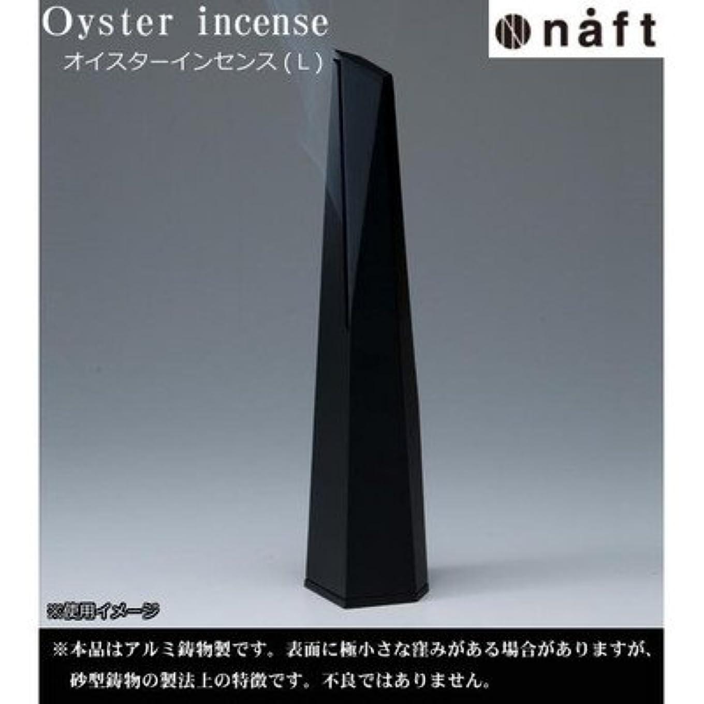 さわやかもつれ部分的にシンプルだけどインパクトのあるフォルムのお香立て naft Oyster incense オイスターインセンス 香炉 Lサイズ ブラック