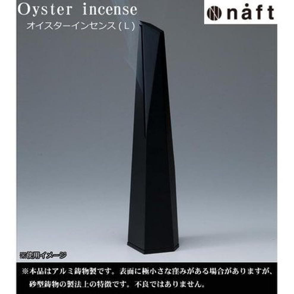 酔っ払いコンパス脅迫シンプルだけどインパクトのあるフォルムのお香立て naft Oyster incense オイスターインセンス 香炉 Lサイズ ブラック