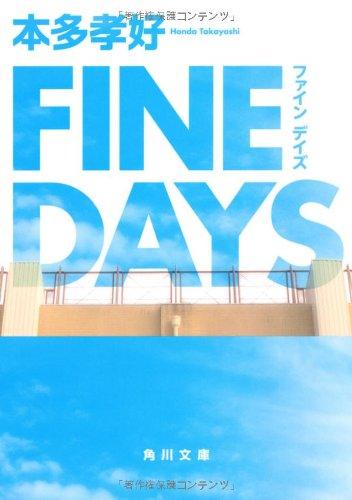 FINE DAYS (角川文庫)の詳細を見る