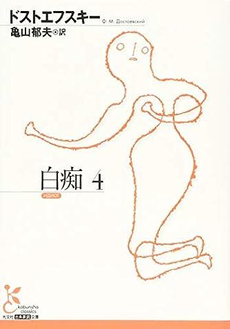 白痴 4 (光文社古典新訳文庫)