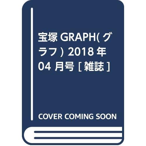 宝塚GRAPH(グラフ) 2018年 04 月号 [雑誌]