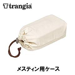 trangia トランギア メスティン用ケース TR-CS210